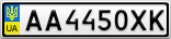 Номерной знак - AA4450XK