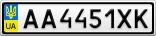 Номерной знак - AA4451XK