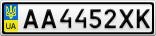Номерной знак - AA4452XK