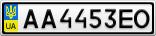 Номерной знак - AA4453EO