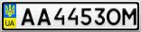 Номерной знак - AA4453OM