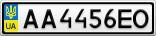 Номерной знак - AA4456EO