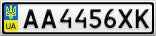 Номерной знак - AA4456XK