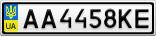 Номерной знак - AA4458KE