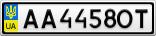 Номерной знак - AA4458OT