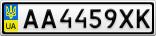 Номерной знак - AA4459XK