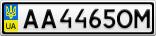 Номерной знак - AA4465OM