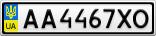 Номерной знак - AA4467XO