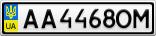 Номерной знак - AA4468OM