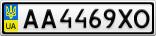 Номерной знак - AA4469XO