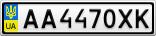 Номерной знак - AA4470XK