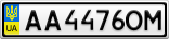 Номерной знак - AA4476OM
