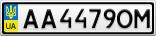 Номерной знак - AA4479OM