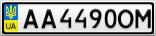 Номерной знак - AA4490OM