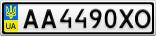 Номерной знак - AA4490XO