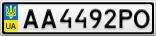 Номерной знак - AA4492PO