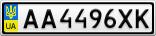 Номерной знак - AA4496XK