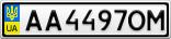 Номерной знак - AA4497OM