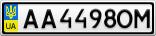 Номерной знак - AA4498OM