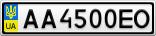 Номерной знак - AA4500EO