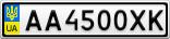 Номерной знак - AA4500XK