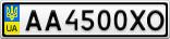 Номерной знак - AA4500XO