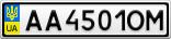 Номерной знак - AA4501OM