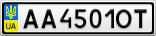Номерной знак - AA4501OT