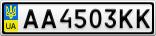 Номерной знак - AA4503KK
