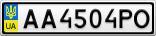 Номерной знак - AA4504PO