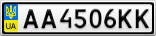 Номерной знак - AA4506KK