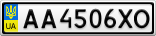 Номерной знак - AA4506XO