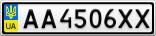 Номерной знак - AA4506XX