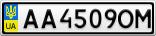 Номерной знак - AA4509OM