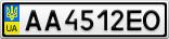Номерной знак - AA4512EO