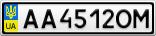Номерной знак - AA4512OM