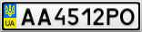 Номерной знак - AA4512PO