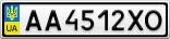 Номерной знак - AA4512XO