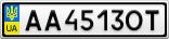 Номерной знак - AA4513OT