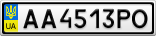 Номерной знак - AA4513PO