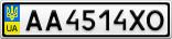 Номерной знак - AA4514XO