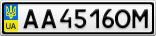 Номерной знак - AA4516OM
