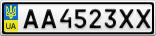 Номерной знак - AA4523XX