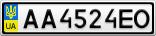 Номерной знак - AA4524EO