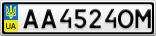 Номерной знак - AA4524OM