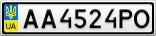 Номерной знак - AA4524PO