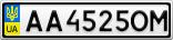 Номерной знак - AA4525OM
