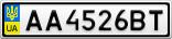 Номерной знак - AA4526BT