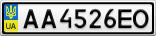Номерной знак - AA4526EO