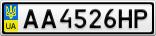 Номерной знак - AA4526HP